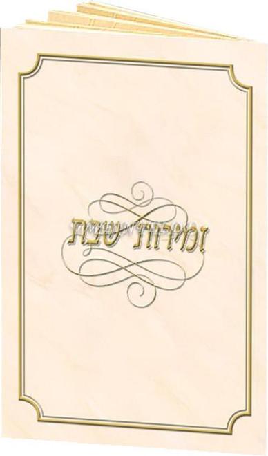 Zmirot Shabbat - 223