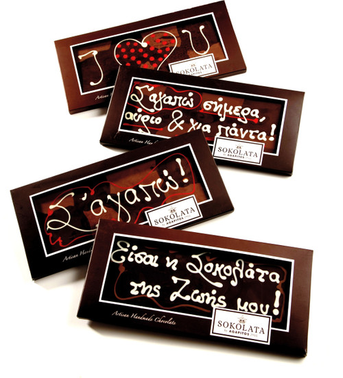 4 Giant Chocolate bars with message/wish 150g  OF YOUR CHOICE [#17-71]