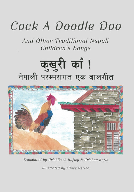 Cock A Doodle Doo And Other Traditional Nepali Children's Songs - ebook