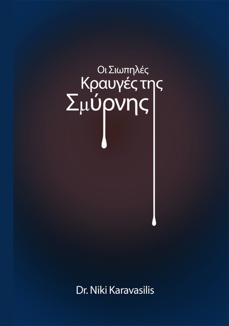 The Whispering Voices of Smyrna (Greek Edition)