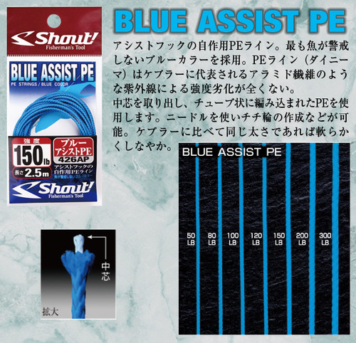 Shout Blue Assist PE Line