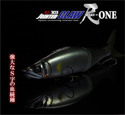 Gan Craft Jointed Claw 303