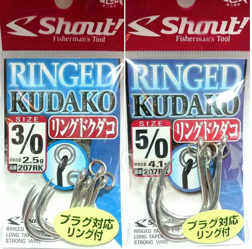 Shout Ringed Kudako 207RK