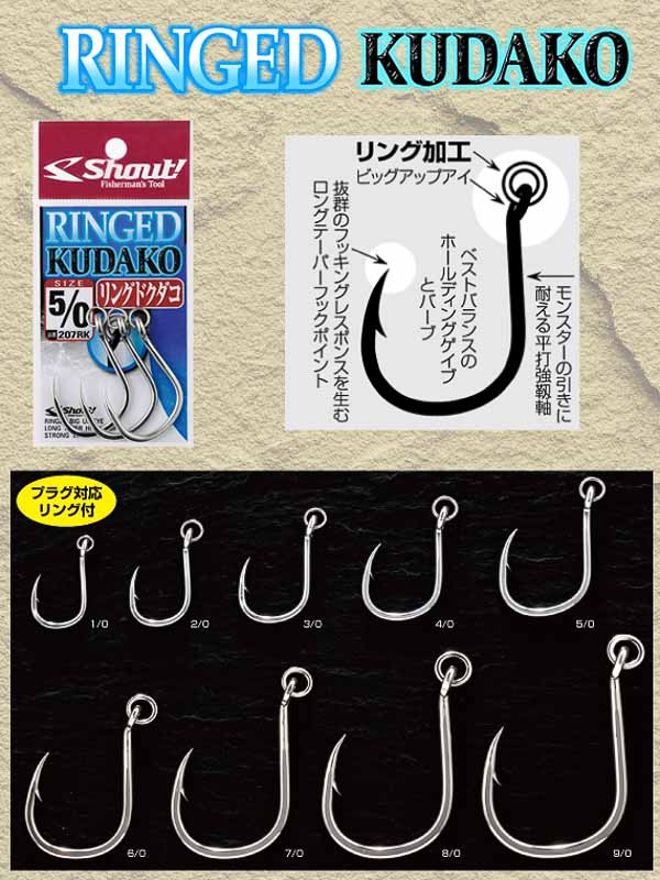 ringd-kudako-big.jpg