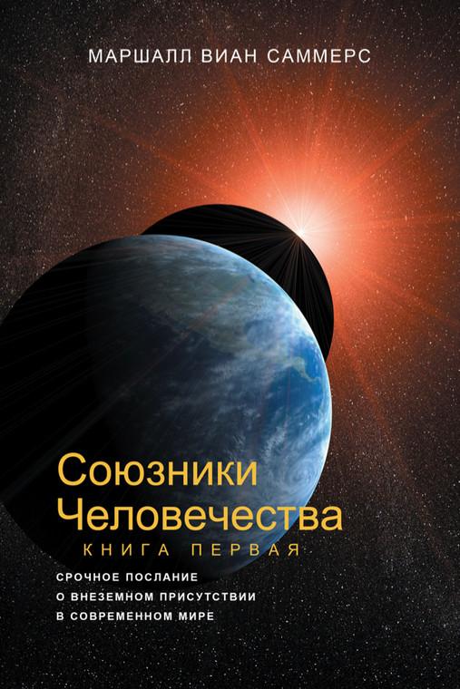 Союзники Человечества, Книга I (The Allies of Humanity I - Russian Ebook)