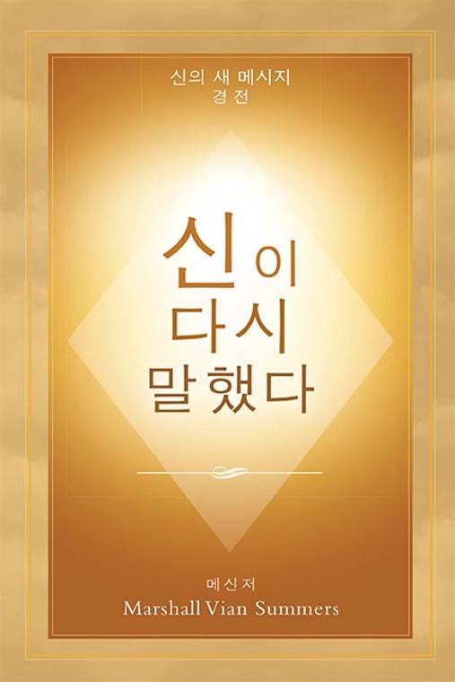 신 이 다시 말했다  (God Has Spoken Again - Korean Ebook)