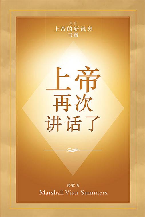上帝 再次 讲话了 (God Has Spoken Again - Simplified Chinese Print Book)