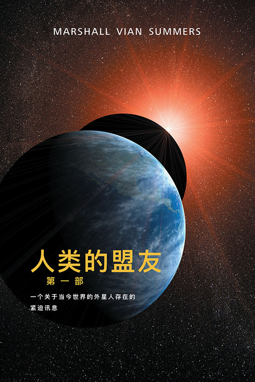 人类 的 盟友  (The Allies of Humanity I - Simplified Chinese Ebook)