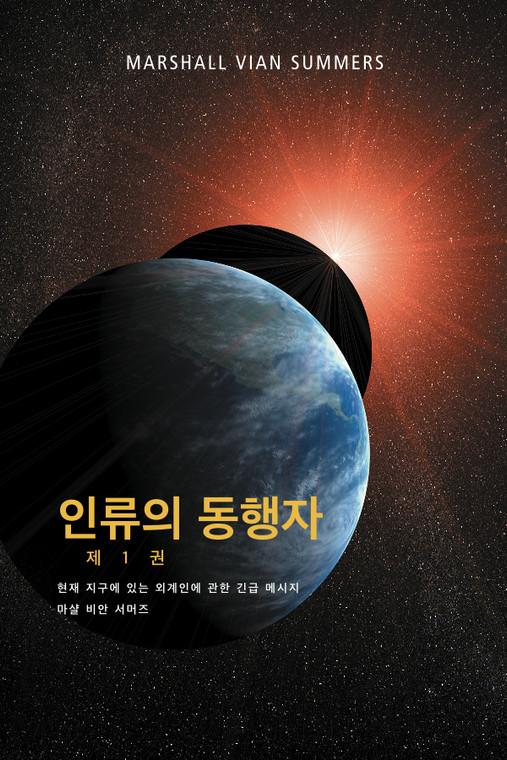 인류의 동행자 제 1 권 (The Allies of Humanity I - Korean Print Book)