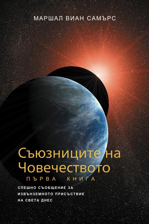 СЪЮЗНИЦИТЕ НА ЧОВЕЧЕСТВОТО (The Allies of Humanity I - Bulgarian Print Book)