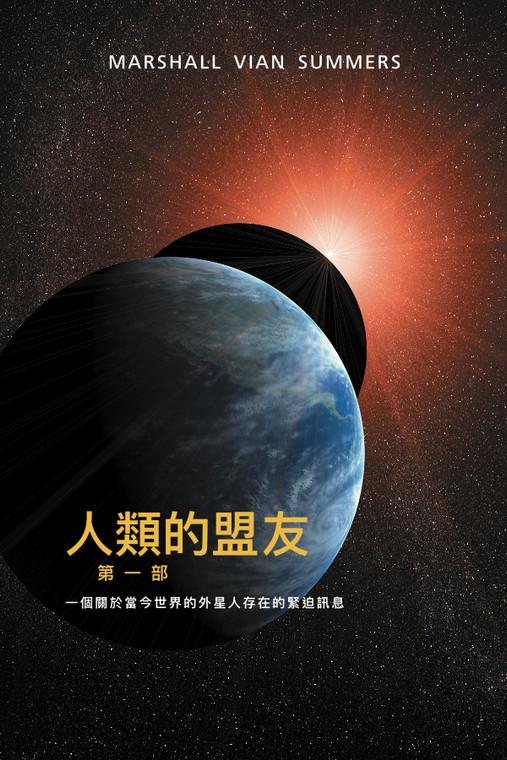 人類的盟友第一部 (The Allies of Humanity I - T Chinese Print Book)