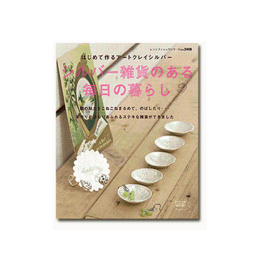 Making Interior Decoration with Art Clay Silver Book
