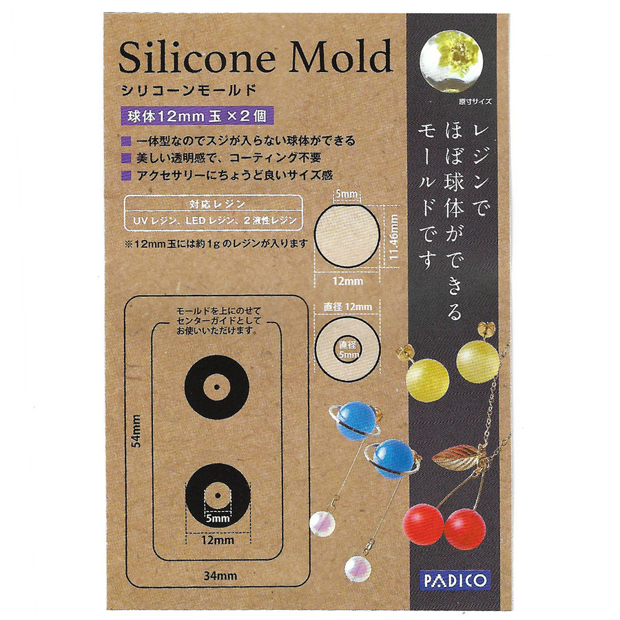 Padico Silicone Mould - Sphere 12mm