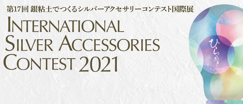 Art Clay Silver Accessories Contest 2021