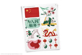 Printable China themed clip art!