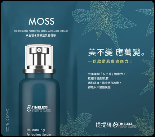 Timeless Truth Moisturizing Perfecting Serum With Moss Extract Sampler 3ml