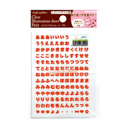 Kawaii Japanese Words Clear Film (Made in Japan)