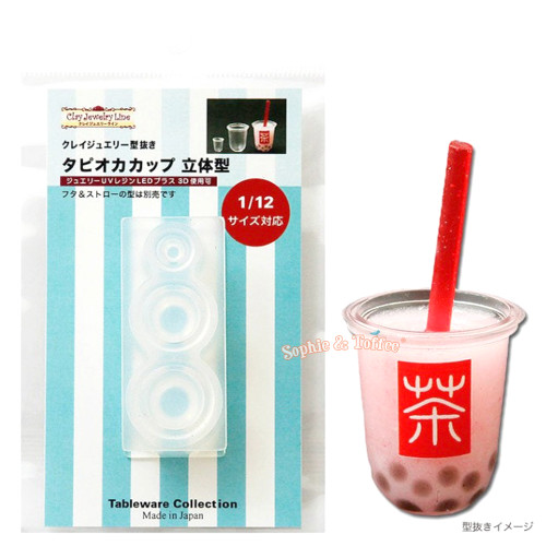 3D Bubble Tea Cup Silicone Mold (Made in Japan)