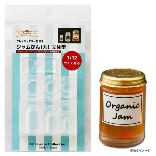3D Rounded Jam Jar Silicone Mold (Made in Japan)