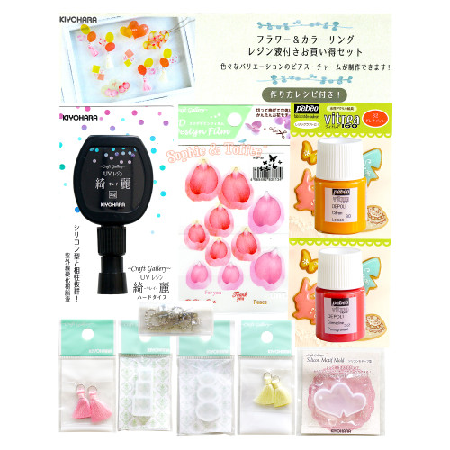 Balloons & Hearts Theme Resin Kit (Made in Japan)