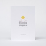 """""""Star"""" Christmas Card"""