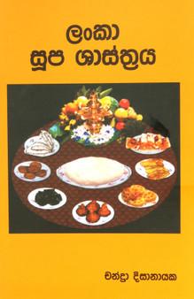 Lanka Supa Sastaraya