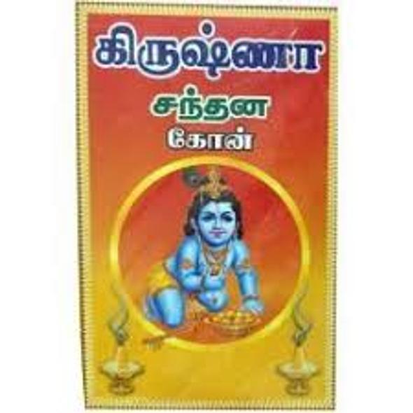 Krishna Dhoop Cone