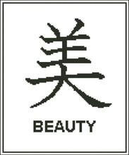 Japanese Symbol Beauty