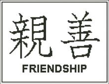 Japanese Symbol Friendship