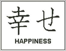 Japanese Symbol Happiness