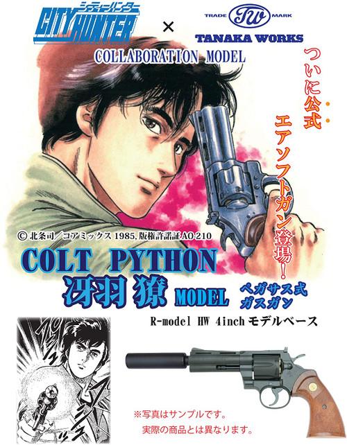 Tanaka x City Hunter Collaboration Model Colt Python Saeba Ryo Model Airsoft Gas Revolver