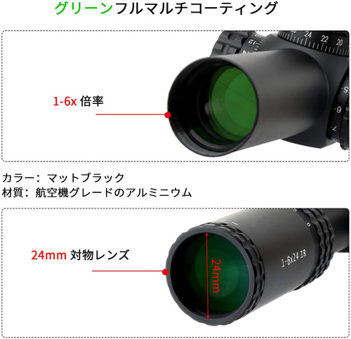 FOCUHUNTER Tactical 1-6X24 Rifle Scope for hunting Green Film SFP 20mm with Picatinny Ring