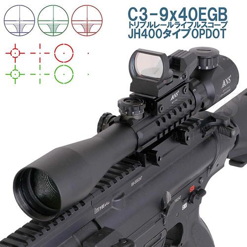 ANS Optical C3-9x40EGB Triple Rail Rifle Scope & JH400 Type OPDOT