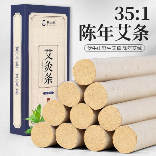 Qi Da Ma 10 Years Aged Herb Moxa Rolls For Moxibustion Therapy 10 Rolls/Box
