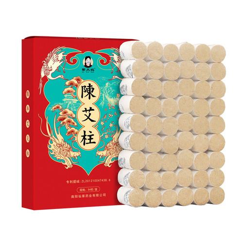 Qi Da Ma Ai Zhu Ai Jiu Tiao Moxa For Moxibustion Therapy 54 Sticks/Box