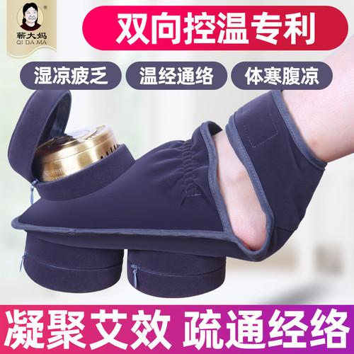 Qi Da Ma Foot Smokeless Moxibustion Clothing Kit For Moxibustion Therapy