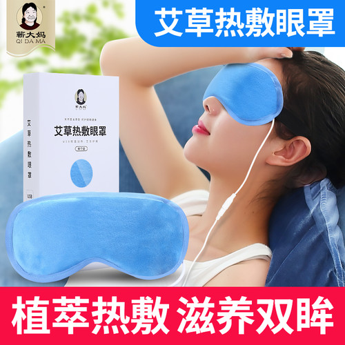 Qi Da Ma Electric Heating Eye Pack For Moxibustion Therapy Blue