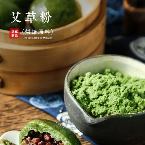 Ai Ye Powder Ai Cao Fen Silvery Wormwood Leaves Powder For Food 60g
