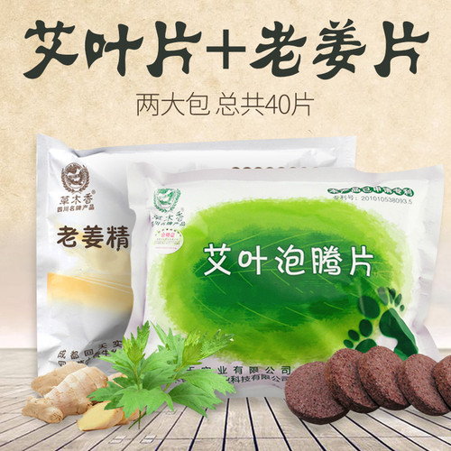 Ai Ye Lao Jiang Jing You Pao Teng Pian Moxa Leaf and Ginger Essential Oil Effervescent Tablets For Foot-Bath 10g x 40 Tablets
