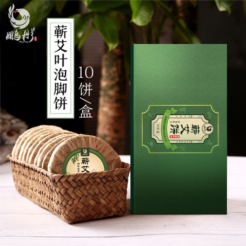 Ai Ye Bing Moxa Leaves Cake For Foot-Bath 32g x 10 Cakes