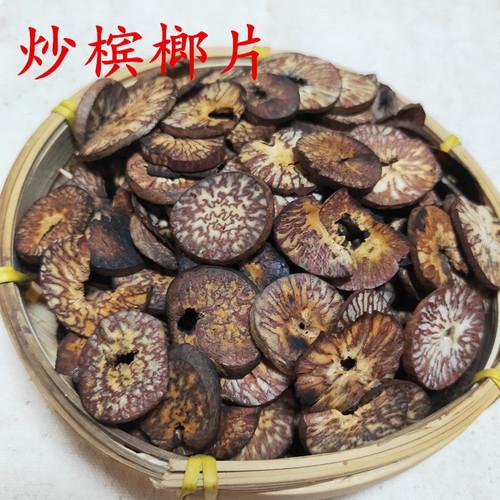 Chao Bin Lang Fried Areca Nuts