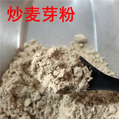 Chao Mai Ya Fen Fried Malt Ripe Powder