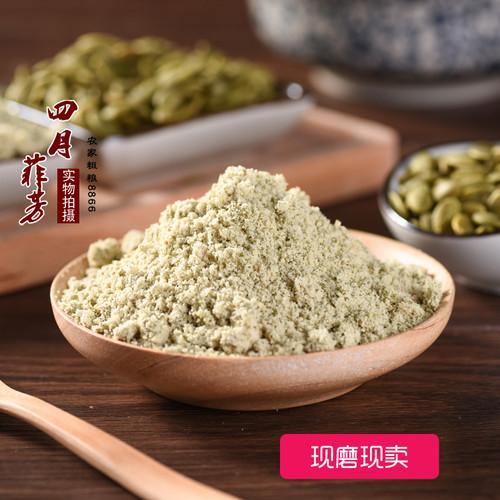 Nan Gua Zi Fen Pumpkin Seeds Powder