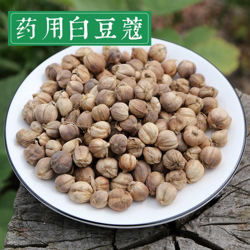 Bai Rou Dou Kou White Nutmeg