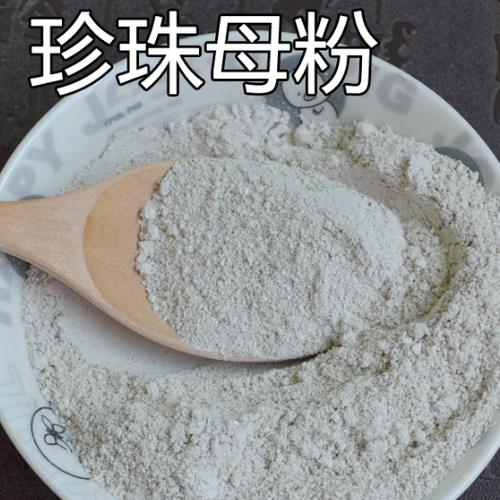 Bang Fen / Zhen Zhu Mu Fen Anodonta Clam Shell Powder