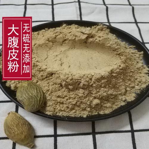 Da Fu Pi Fen Pericarpium Arecae Powder