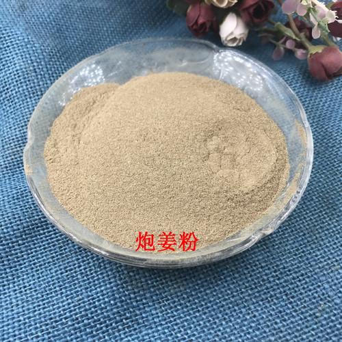 Pao Jiang Fen Rhizoma Zingiberis Preparata Powder