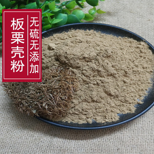 Ban Li Ke Fen Shell Powder of Chestnut
