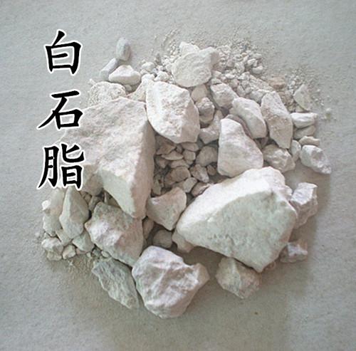 Bai Shi Zhi Halloysitum White