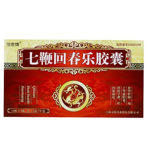 Jinshikang Qibian Huichunle Jiaonang For Aphrodisiac 0.3g*42 Capsules